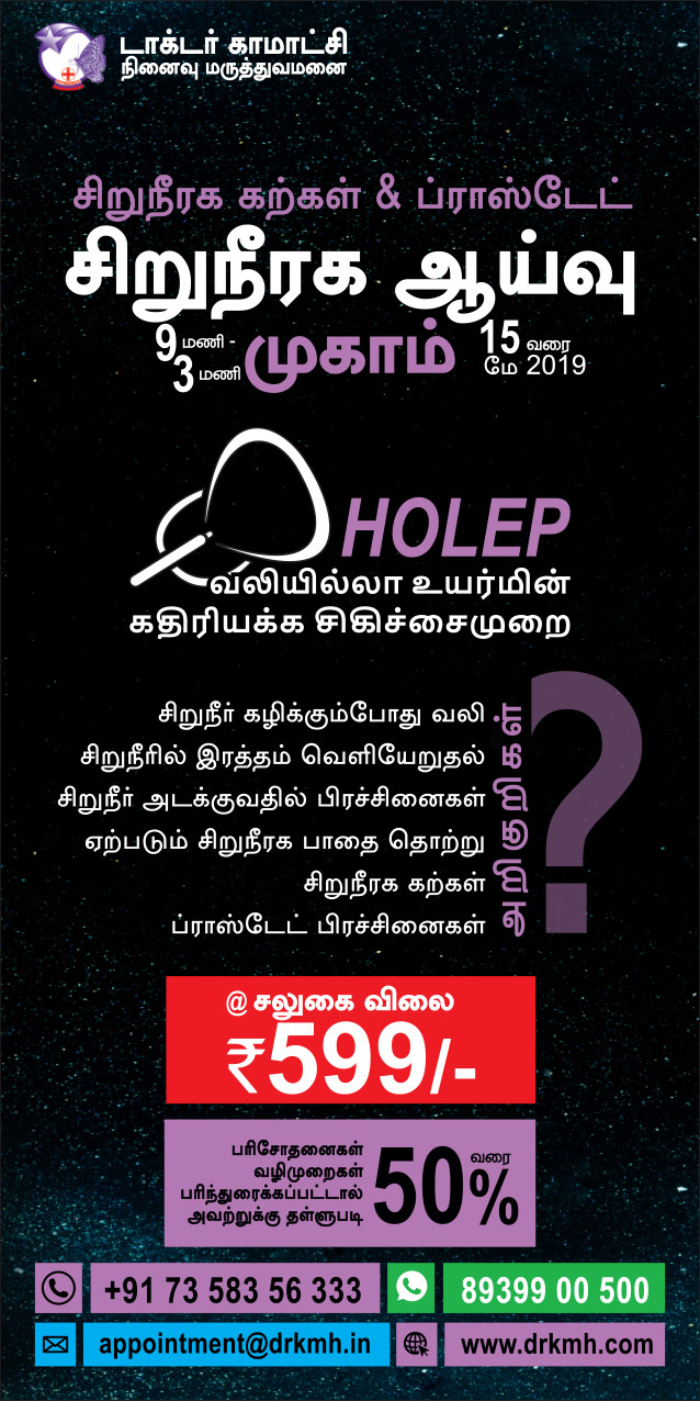 Urology-camp-tamil-2019